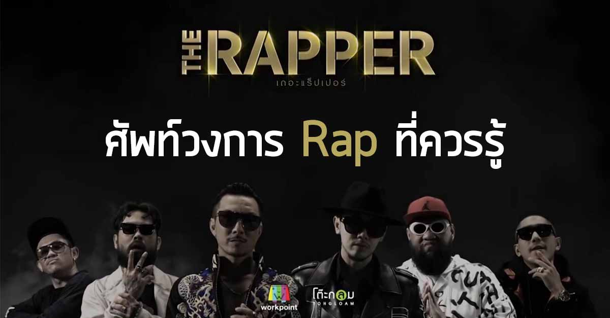 main-the-rapper-thailand