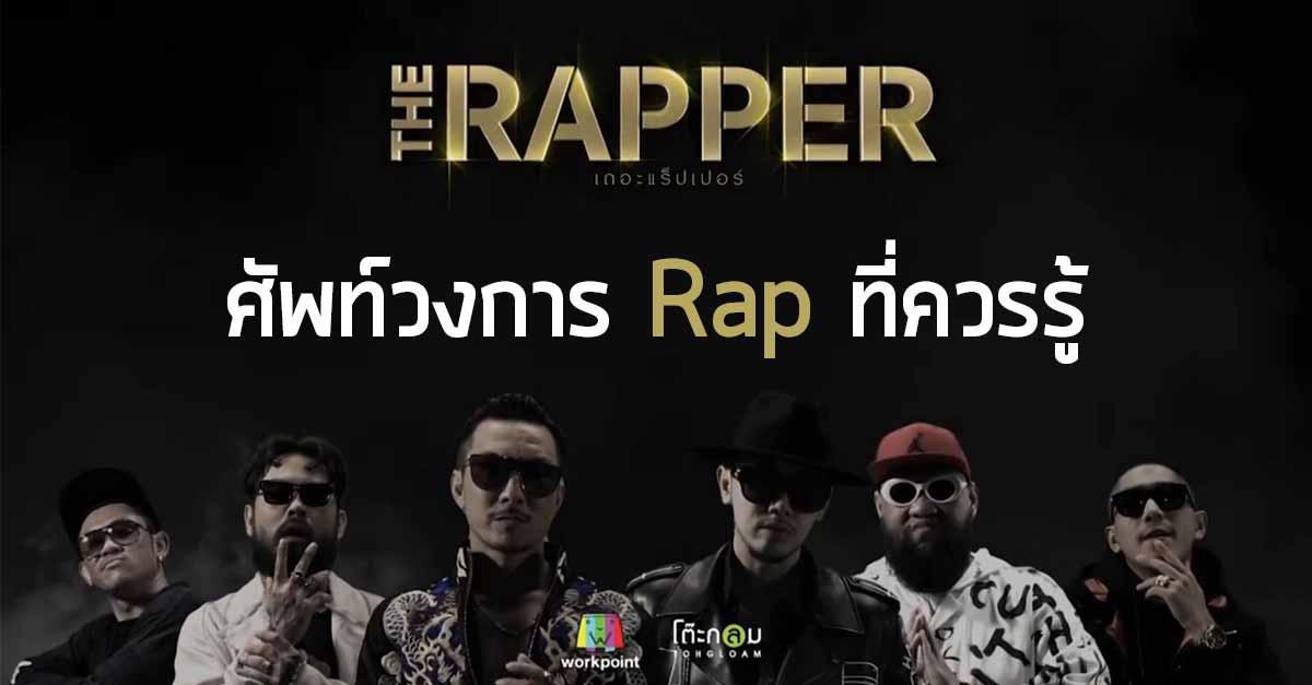 main-the-rapper-thailand