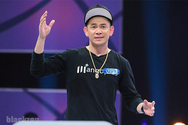 PMC ปู่จ๋าน ลองไมค์  Rapper หน้าใหม่ของเมืองไทย